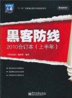 《黑客防线》2010合订本(上半年)