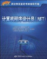 1+X职业技能鉴定考核指导手册•计算机程序设计员(.NET)(3级)