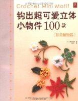 鈎出超可愛立體小物件100款(唯美植物篇)