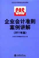 2011年版企业会计准则案例讲解:CWL