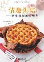 情趣烘焙:新手自制美味甜点