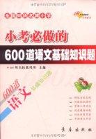 全国68所名牌小学小考必做的600道语文基础知识题