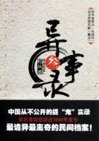 异事录3:中国从公开的捉鬼实录