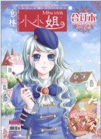 意林•小小姐(合订本)(总第11卷)
