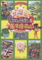 喜羊羊與灰太狼3•兔年頂呱呱:炫酷遊戲書3
