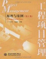 工程項目管理:原理與案例(第2版)