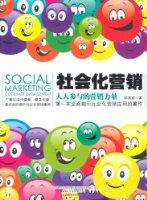 社会化营销:人人参与的营销力量(第一部全面揭示社会化营销应用的著作)