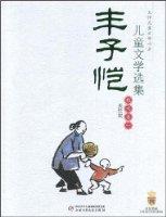 丰子恺儿童文学选集:散文卷1(美绘版)