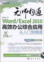 Word/Excel 2010高效办公综合应用从入门到精通(附CD光盘1张)