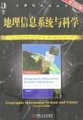 地理信息系統與科學(原書第2版)