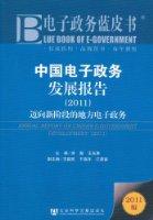 中国电子政务发展报告(2011版)