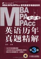 2012MBA、MPA、MPAcc联考英语专项训练系列:英语历年真题精解(第3版)
