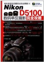 Nikon D5100数码单反摄影完全攻略