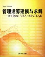 管理运筹建模与求解:基于Excel VBA与Matlab