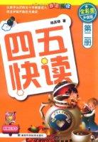 四五快读(全彩图•升级版)(第2册)(附识字卡)