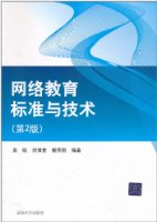 网络教育标准与技术(第2版)
