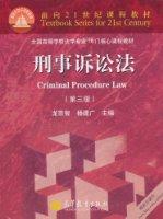 刑事訴訟法(第3版)(贈教學課件)