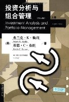 投资分析与组合管理(第8版)(套装共2册)