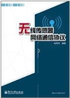 無線傳感器網絡通信協議