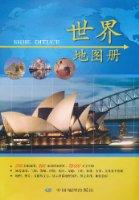 世界地圖冊(簡體市場版)
