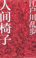 江戶川亂步作品集3:人間椅子
