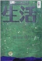 生活(2012年3月刊)