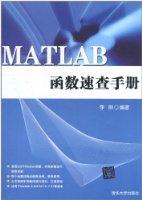 MATLAB函數速查手冊