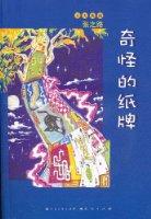 天天典藏:奇怪的纸牌