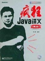 瘋狂Java講義(第2版)(附CD-ROM光盤1張)