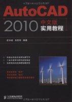 AutoCAD2010中文版實用教程