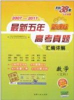天利38套•2007-2011最新五年高考真题汇编详解:数学(文科)(新课标)