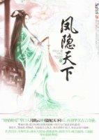 鳳隐天下(套裝共2冊)(附精美書簽1張+插圖1張)