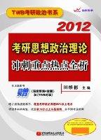 TWB考研政治书系•2012考研思想政治理论冲刺重点热点全析