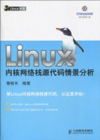 Linux内核網絡棧源代碼情景分析