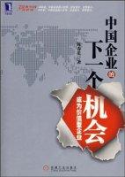 中国企业的下一个机会:成为价值型企业