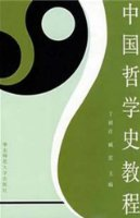中國哲學史教程