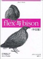 flex與bison(中文版)