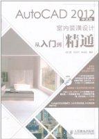 AutoCAD 2012中文版室内裝潢設計從入門到精通(附DVD光盤1張)