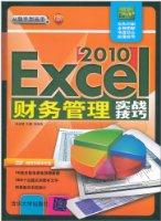 Excel 2010财务管理实战技巧(附DVD-ROM光盘1张)