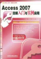 Offece 2007全能辦公系列•Access 2007圖解入門與實例應用(附盤)