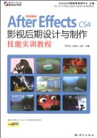 Adobe After Effects CS4影视后期设计与制作技能实训教程(附DVD光盘1张)(全彩)