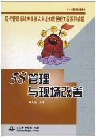 5S管理与现场下载_胡凡启_Txt电子书改善_一安卓ui设计软件图片