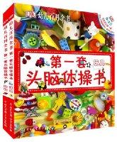 DK幼兒百科全書•第1套頭腦體操書(套裝共2冊)(全世界最頂級的嬰幼兒頭腦啟發書)0-3歲!