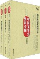 中国文学史资料全编(现代卷):郭沫若研究资料(套装上中下册)