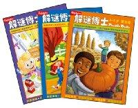 解谜博士(4-5岁)(套装全3卷)