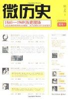 微曆史:1840-1949曆史現場