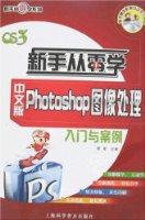 新手从零学:中文版Photoshop图像处理入门与案例(附盘)