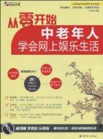 从零开始•中老年人学会网上娱乐生活(中老年版)(附DVD光盘1张)