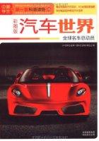 汽车世界:全球名车总动员(彩图版)