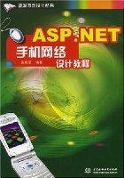 动漫游戏设计丛书•ASP.NET手机网络设计教程